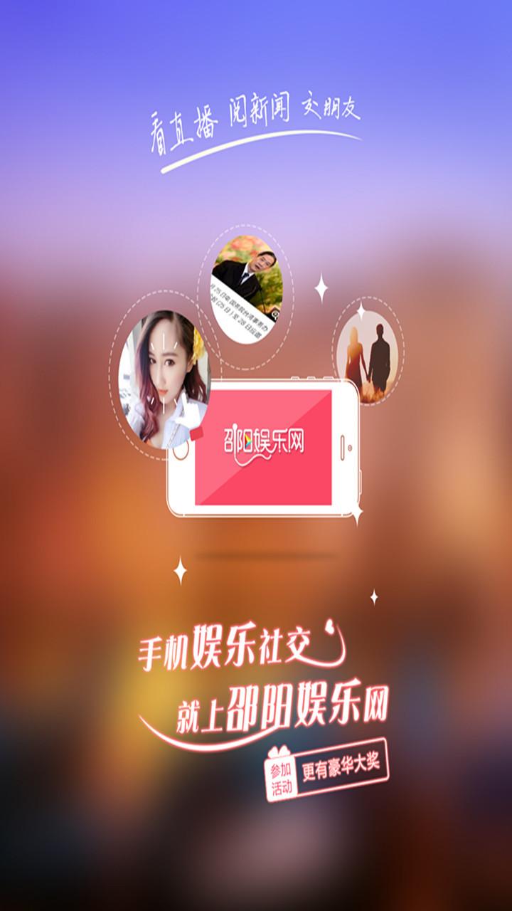 邵阳娱乐网