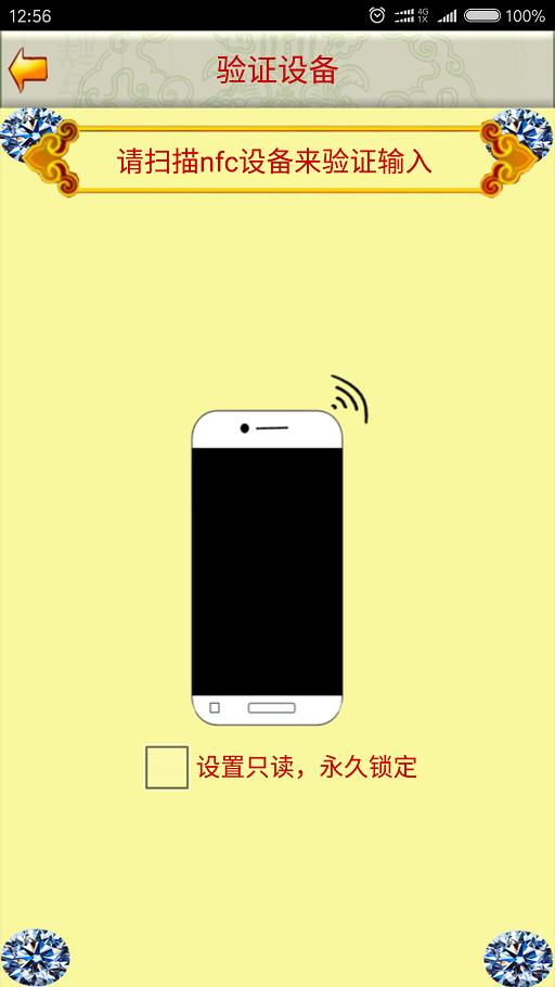 NFC智能珠