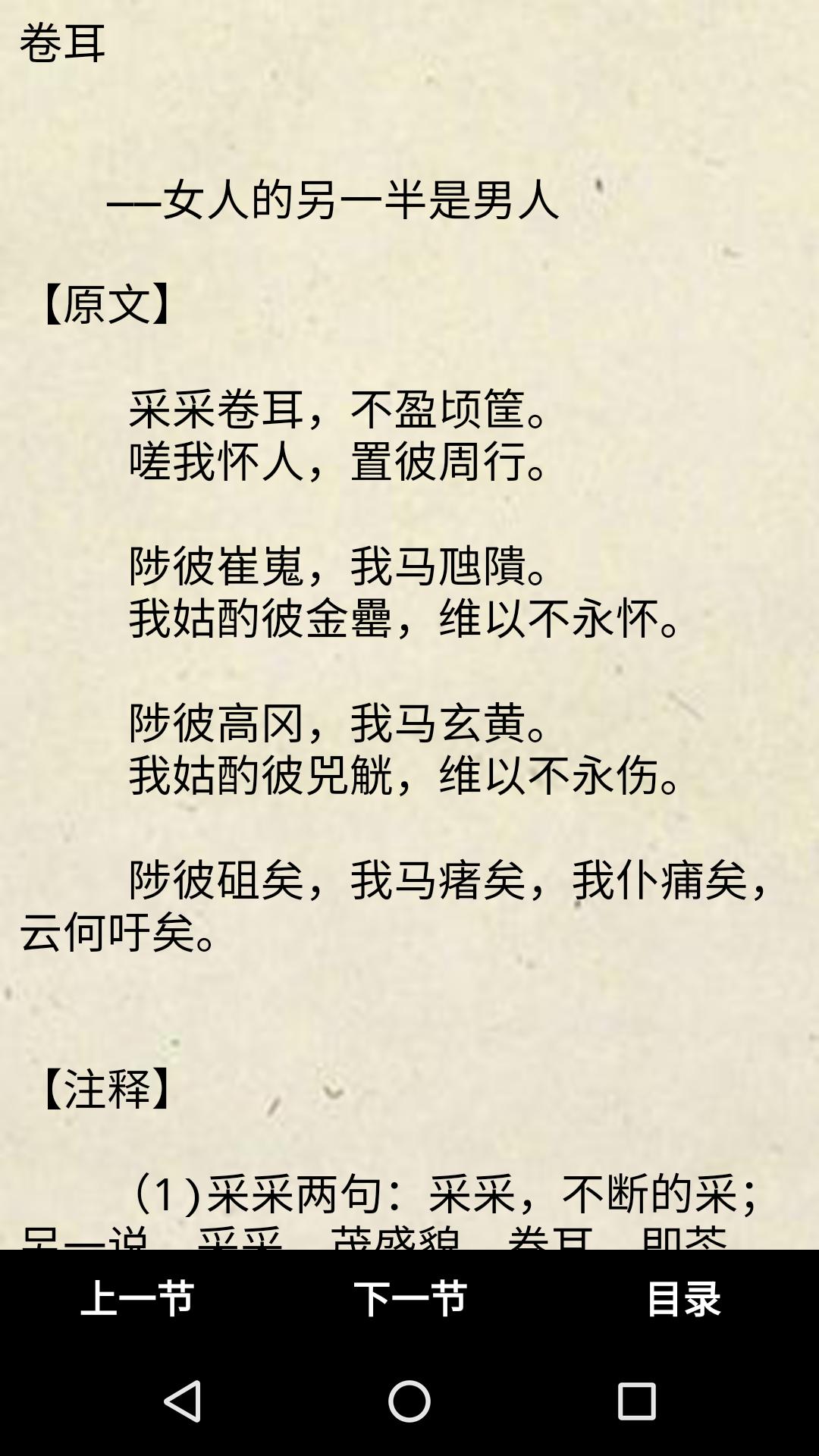 我的诗词经典名著