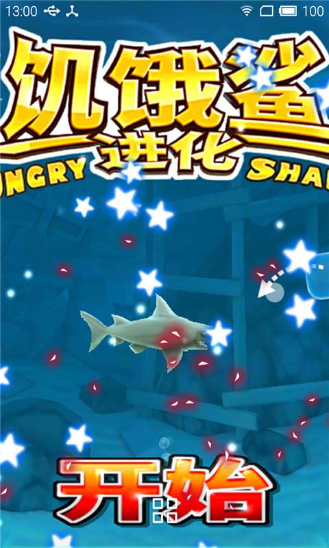 饥饿鲨进化1-爱壁纸锁屏