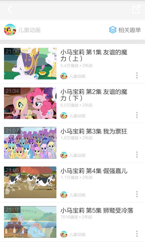 小马宝莉视频