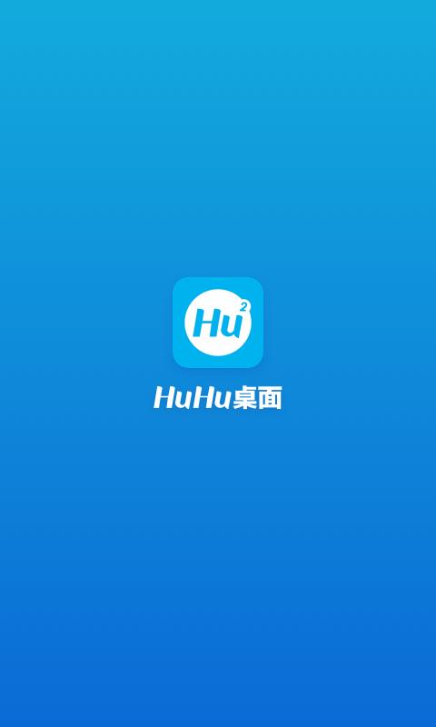 HuHu桌面