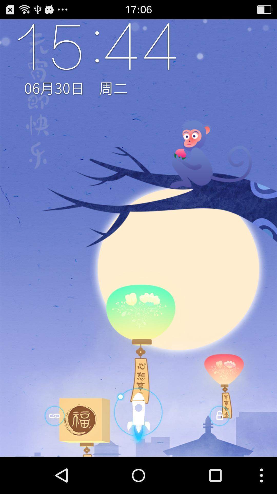 元宵节-梦象动态壁纸