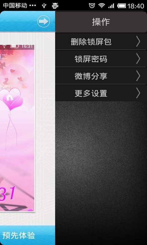 浪漫粉色主题锁屏