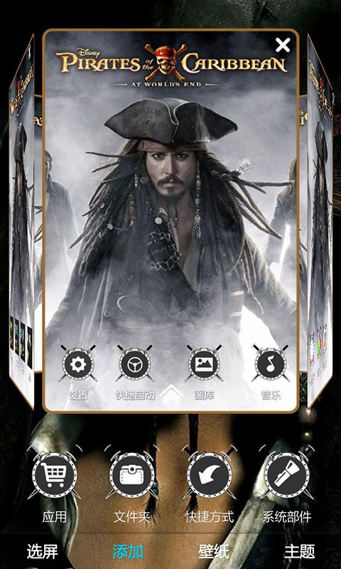 加勒比海盗-秀动态主题锁屏