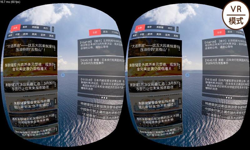 汇通财经VR