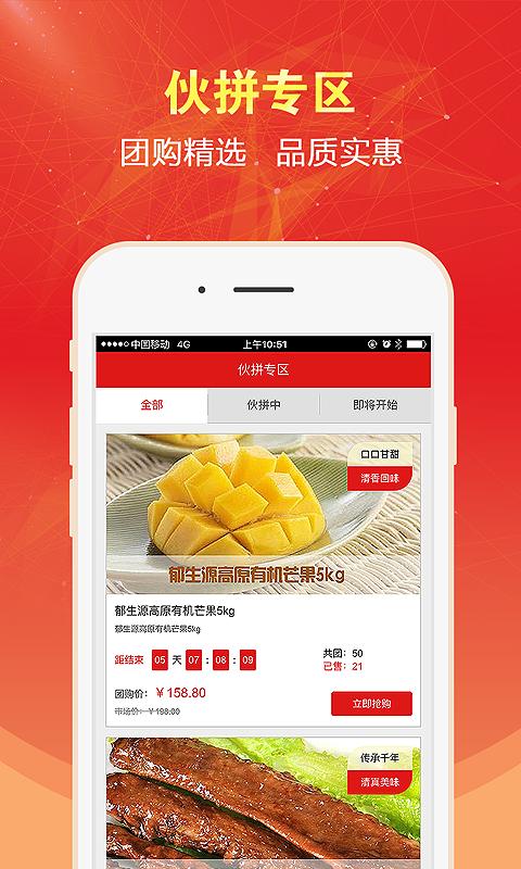 集食惠官方下载_集食惠app免费下载_集食惠2.1.4-华军