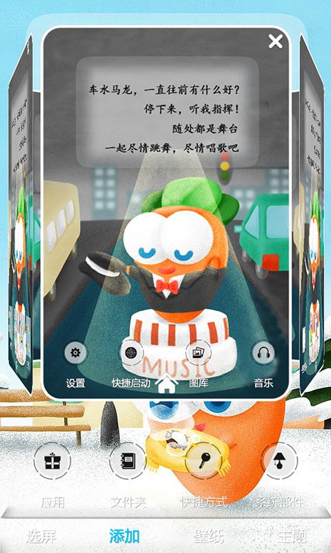 保卫萝卜3-暖男阿波-秀动态主题锁屏