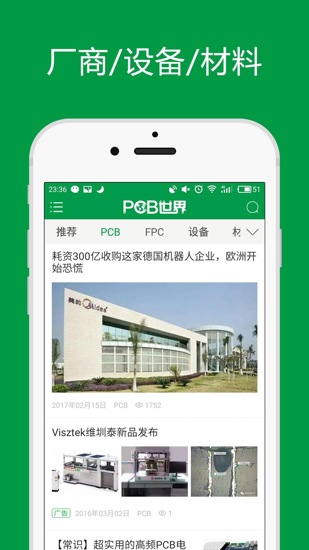 PCB世界