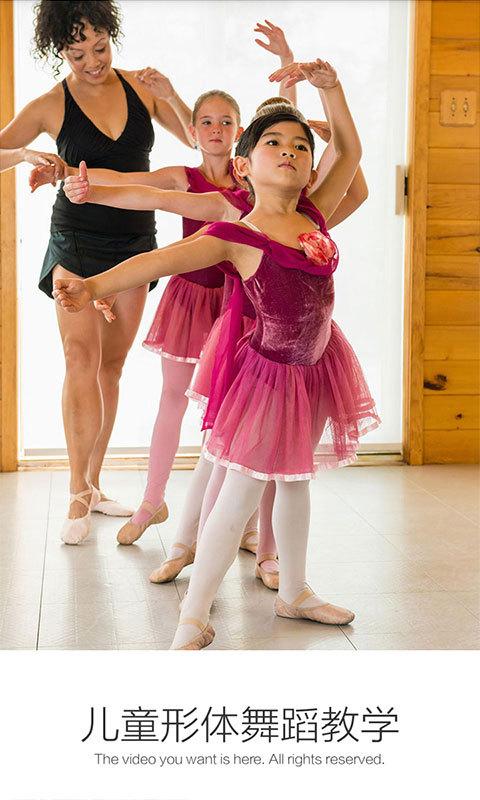 儿童形体舞蹈教学