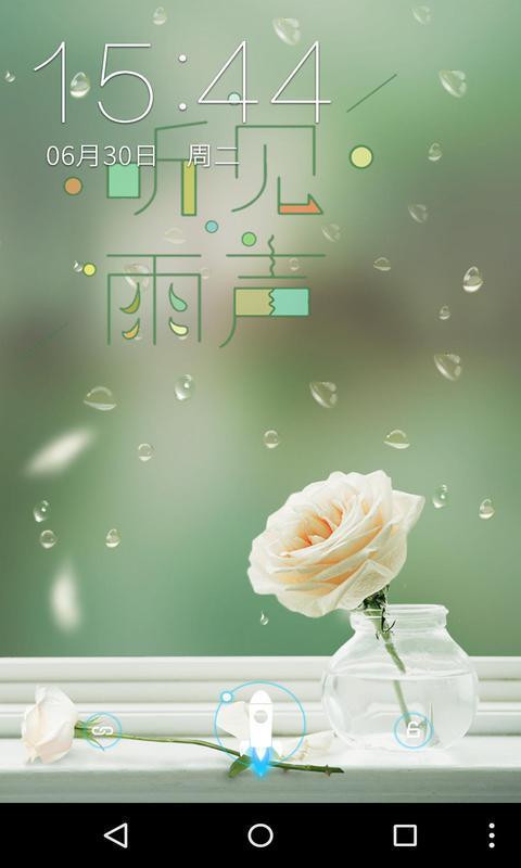 听见雨声-梦象动态壁纸