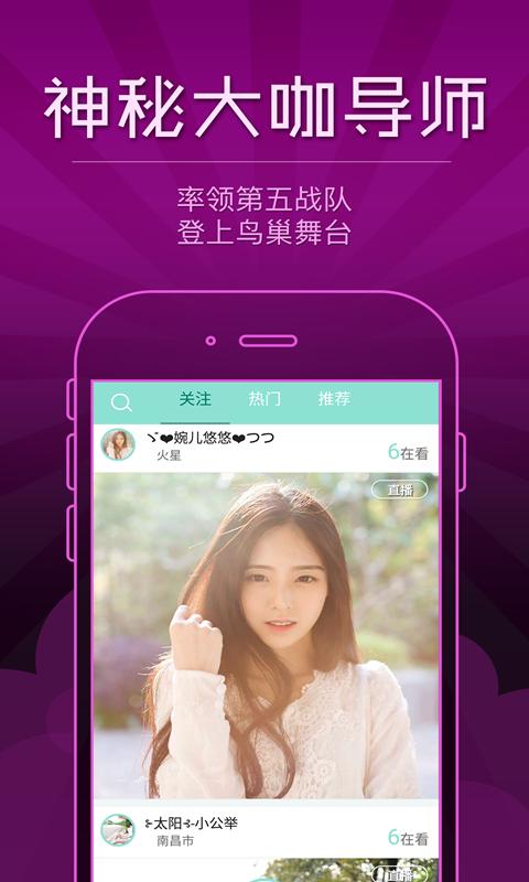 灿星直播—中国新歌声