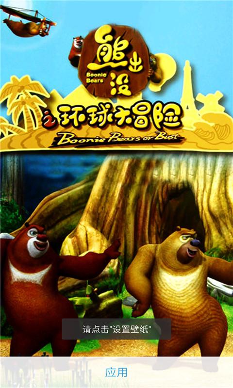 熊出没大冒险2-爱壁纸锁屏