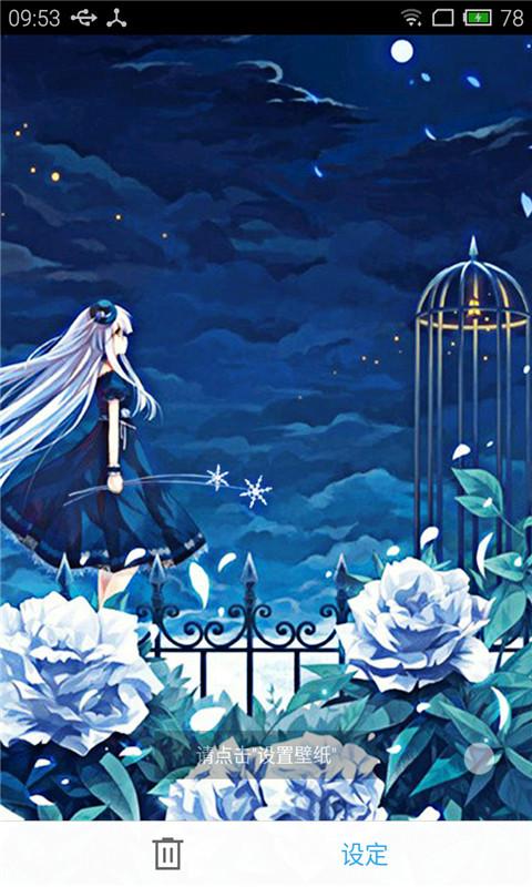 夜空少女-动态壁纸