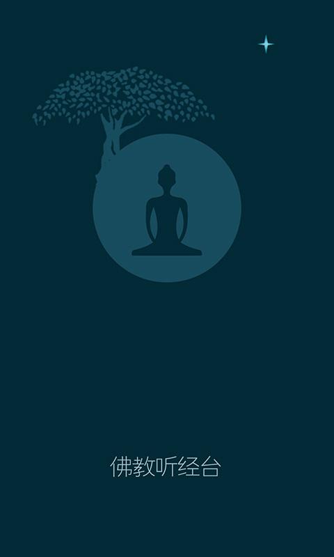 佛教听经台