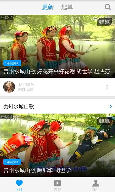 贵州山歌视频