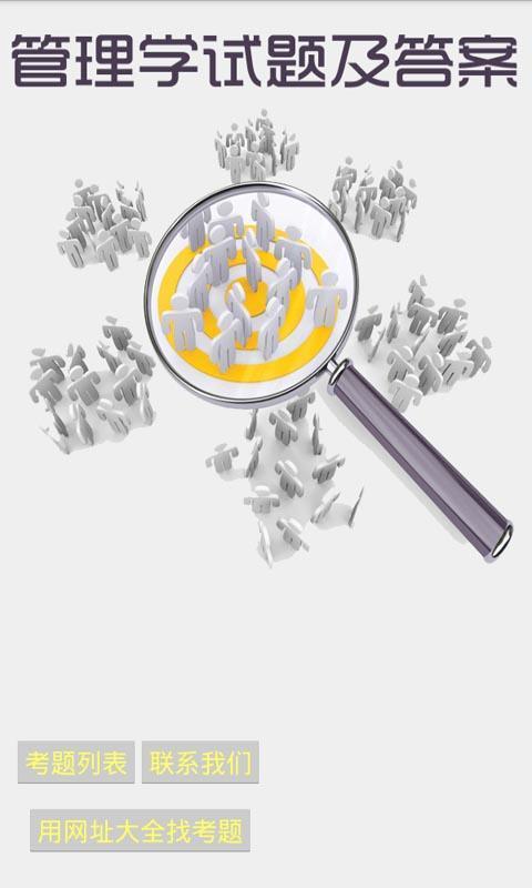 管理学基础试题及答案