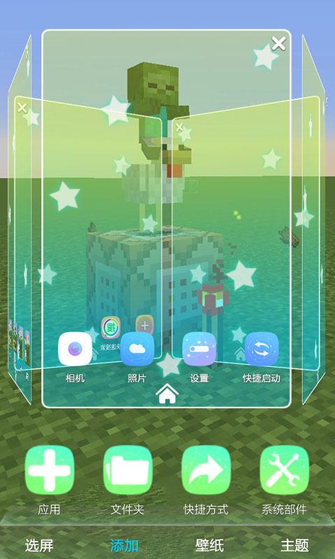 我的世界中文版主题锁屏壁纸