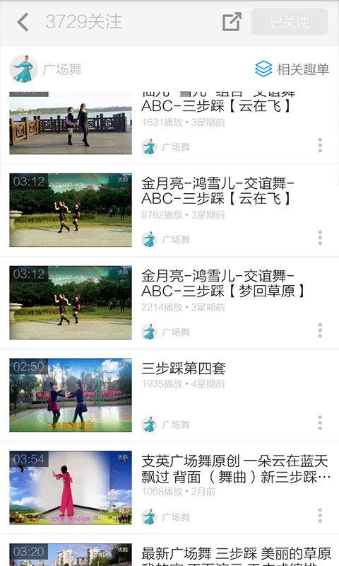 三步踩教学视频
