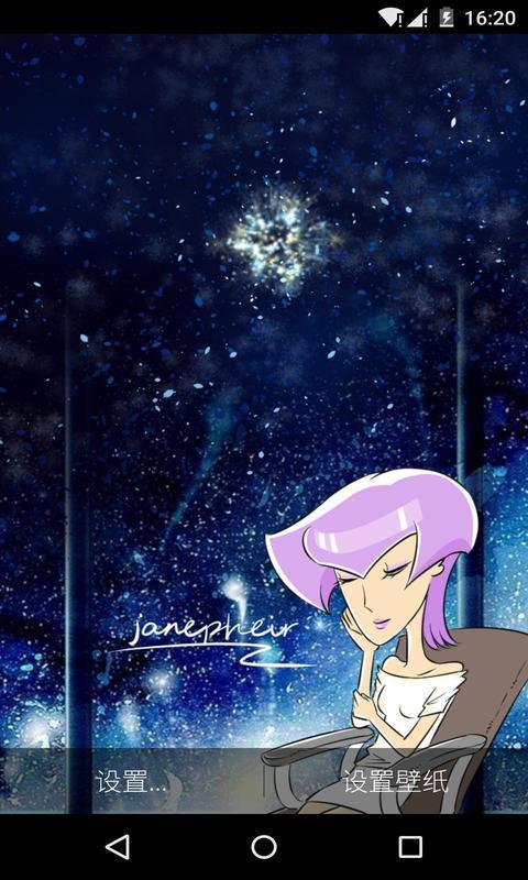 星空-梦象动态壁纸