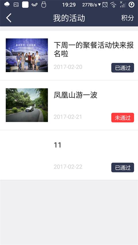 浙汽联超跑