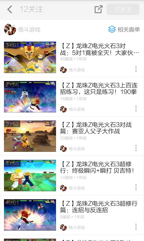 龙珠超视频