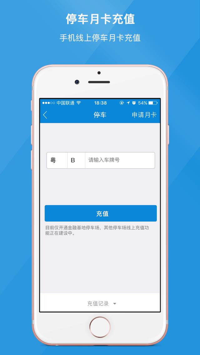 深圳科技园