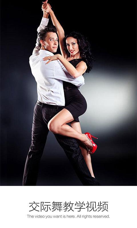 交际舞教学视频