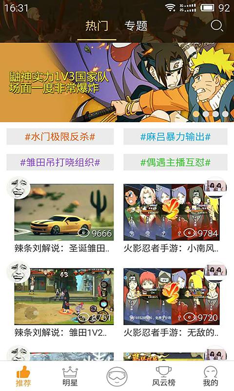 火影忍者视频站