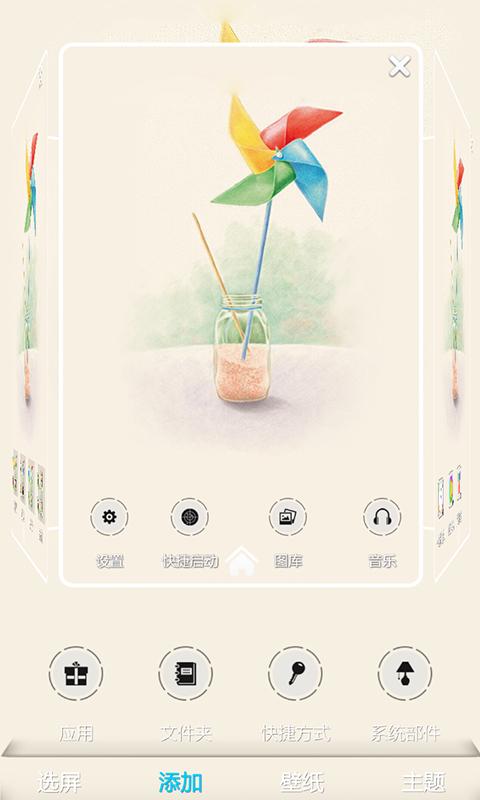 彩色风车-秀动态主题锁屏
