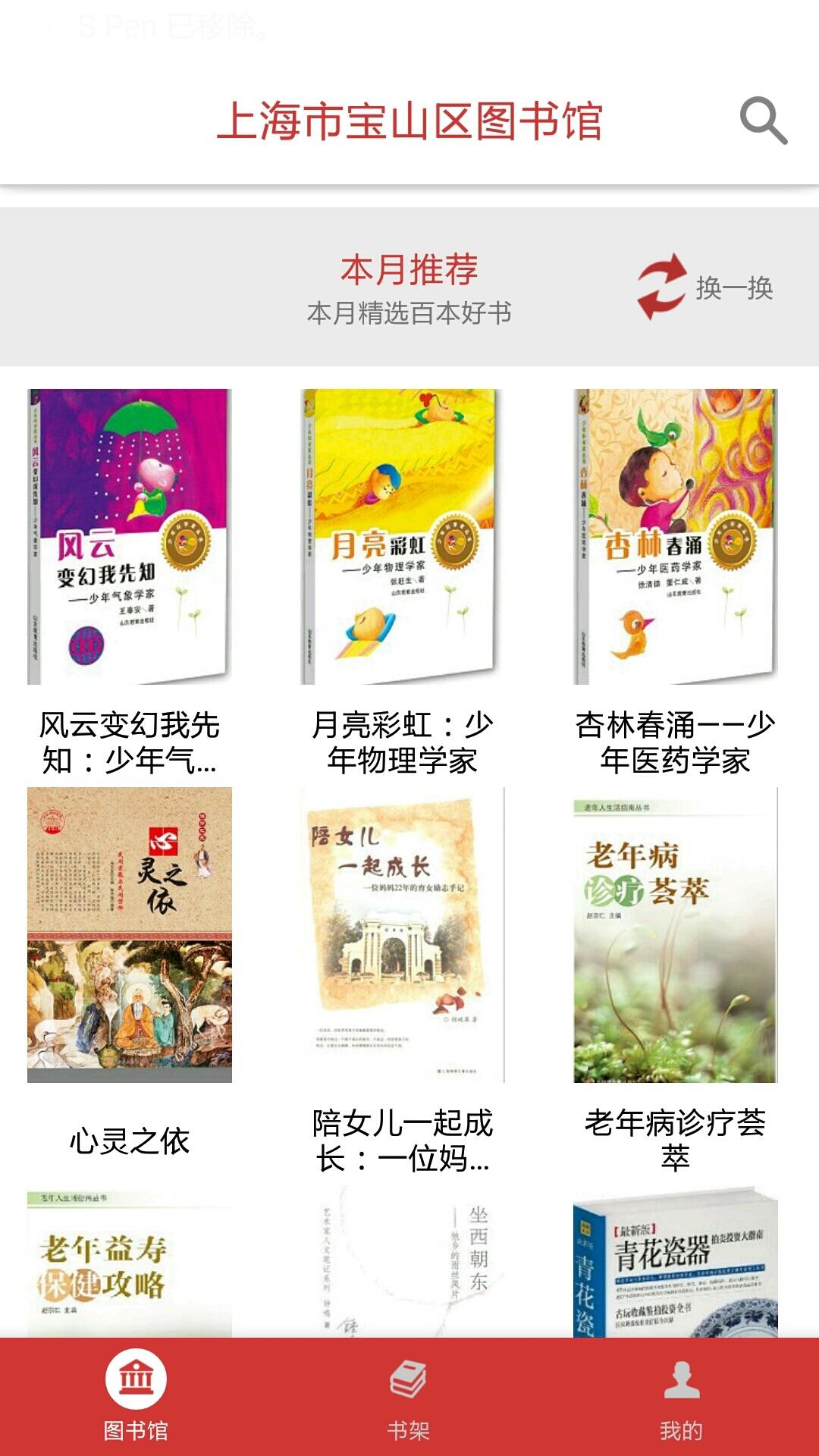 宝山E图书