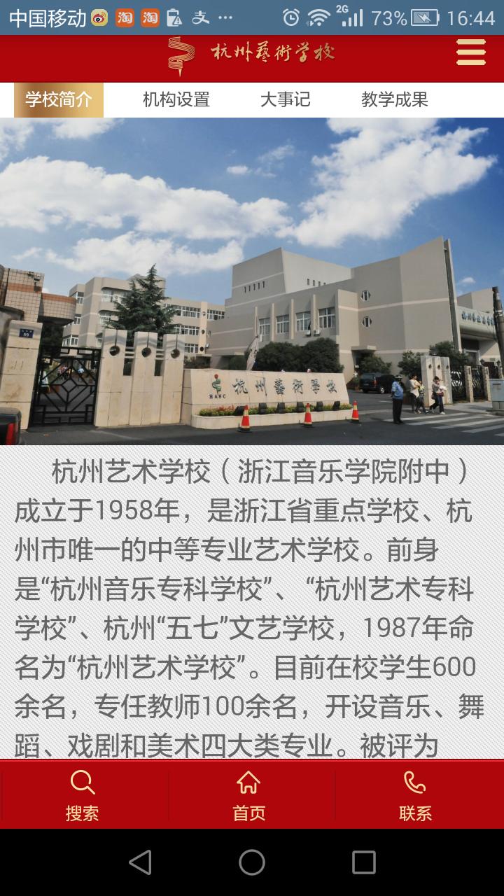 杭州艺术学校