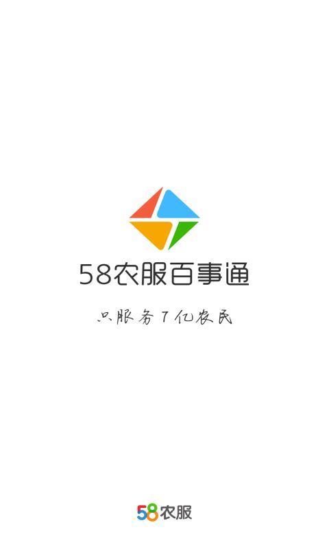 58农服百事通
