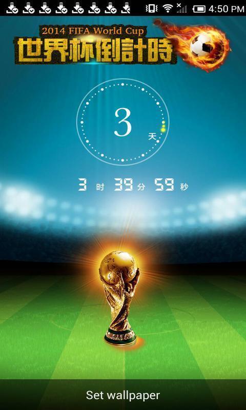 世界杯倒计时-梦象动态壁纸