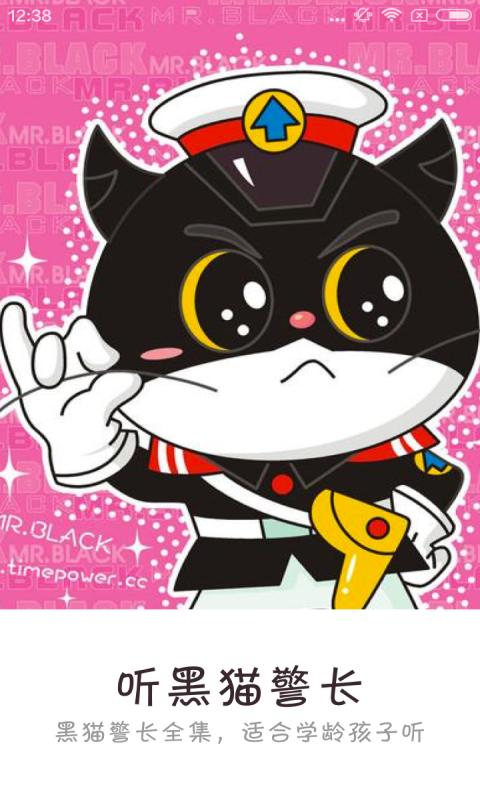 听黑猫警长