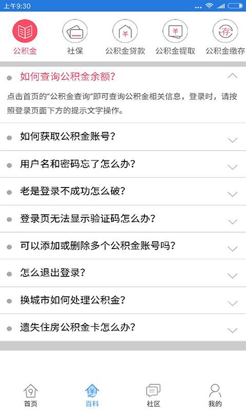 广州社保公积金查询