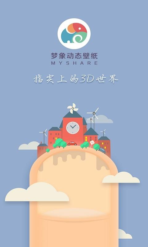 解梦-梦象动态壁纸