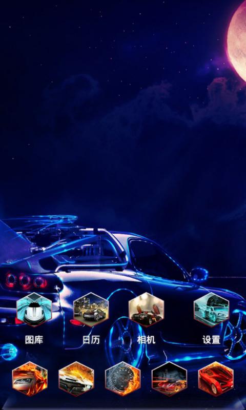 炫酷飞车-秀主题锁屏