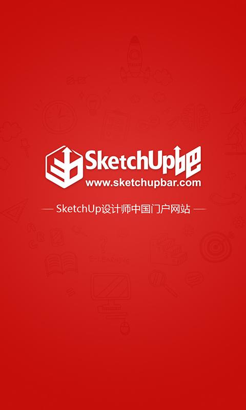 SketchUp吧