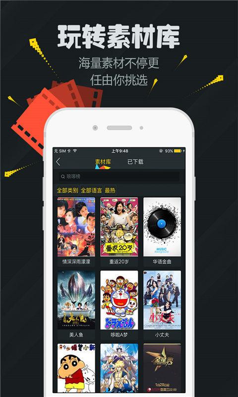 玩剧App