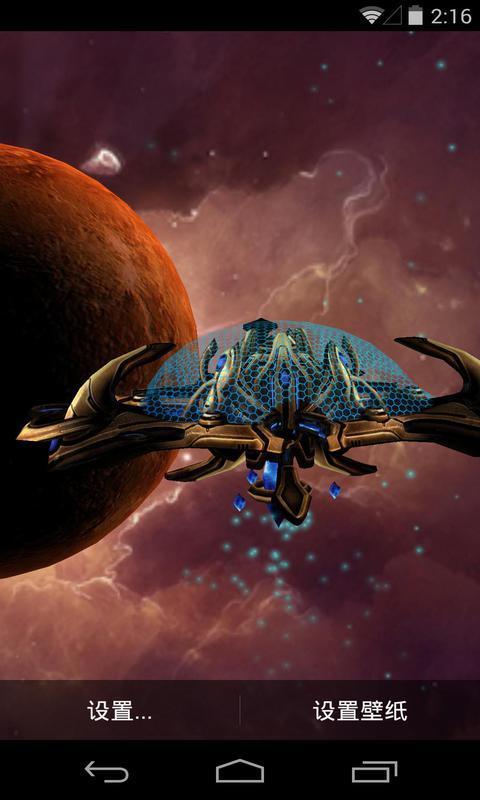 3D星灵母舰-梦象动态壁纸
