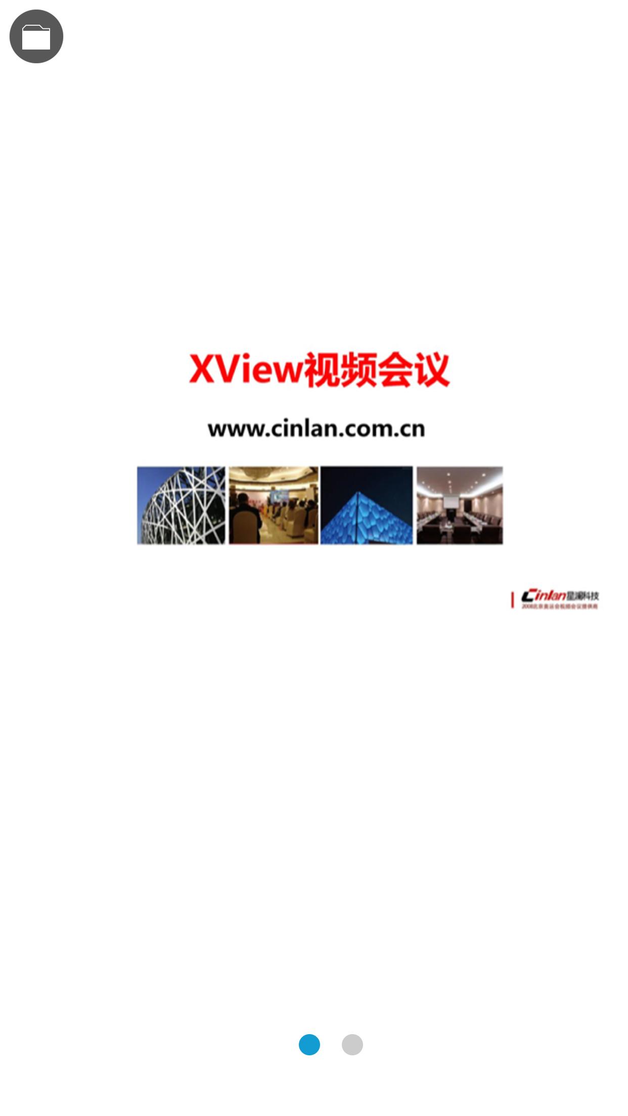 XView视频会议