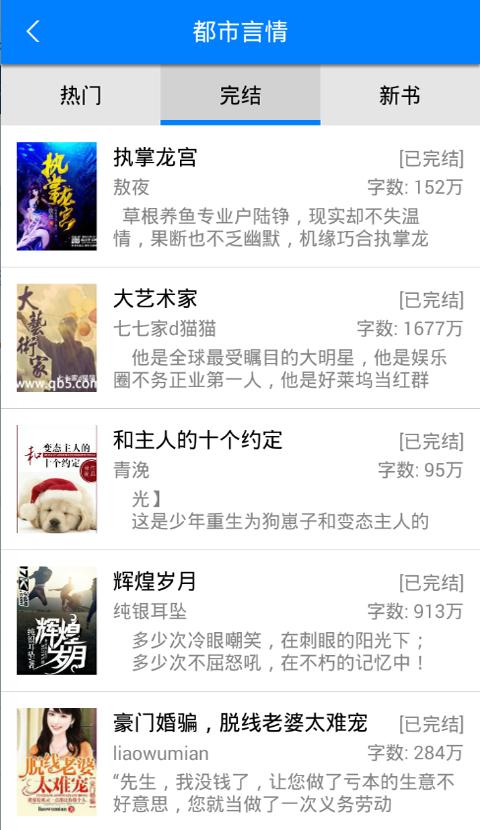 小说免费下载阅读