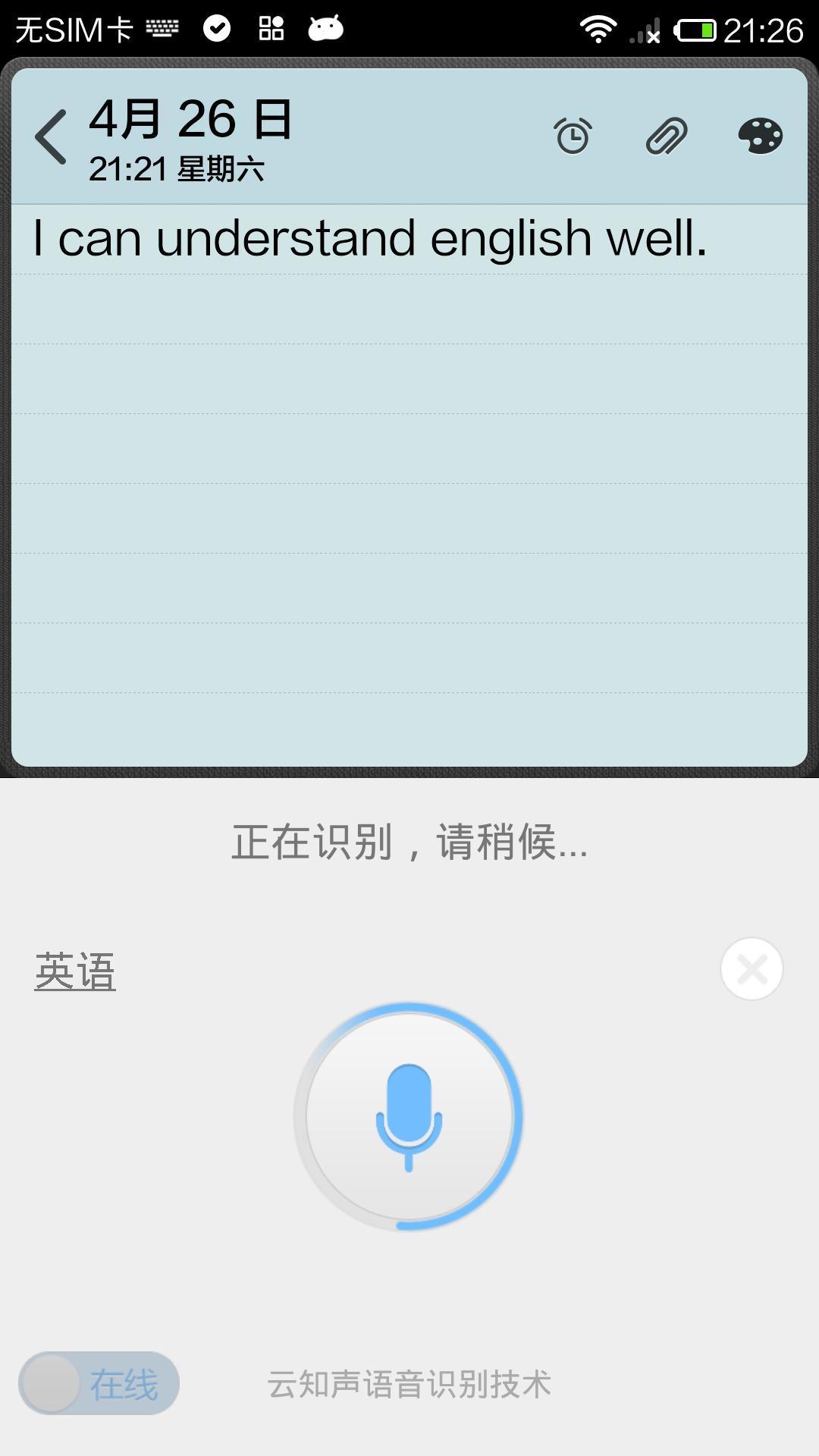 语音手写输入法