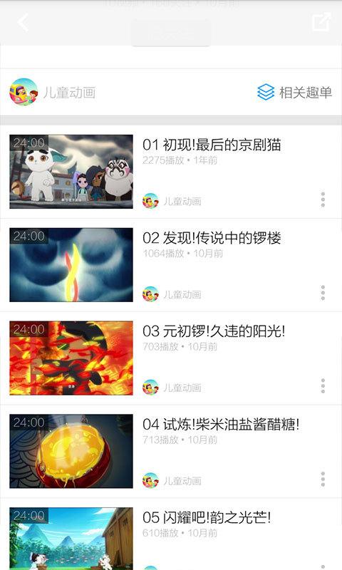 京剧猫视频