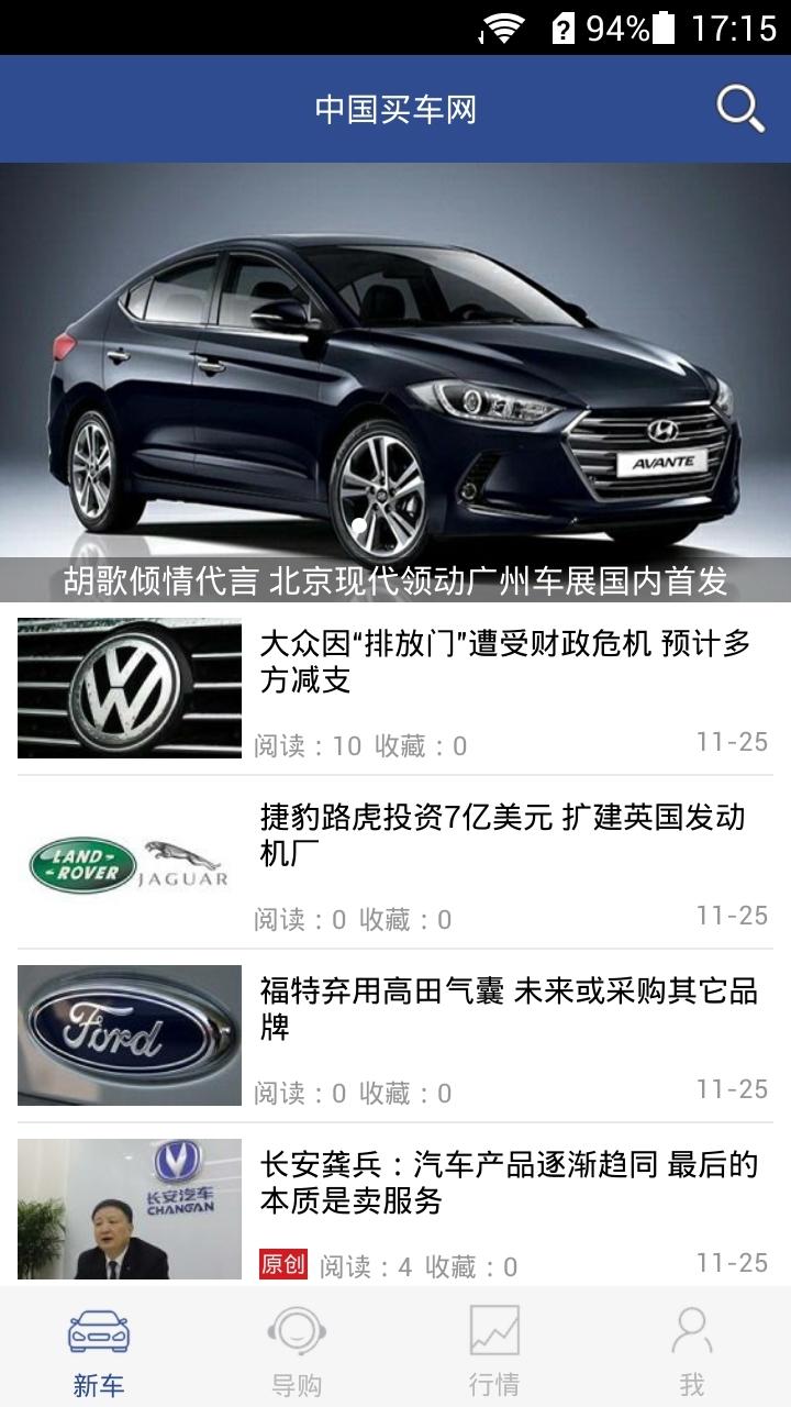 中国买车网