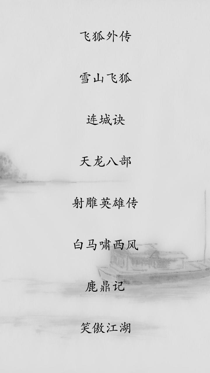 金庸武侠全集