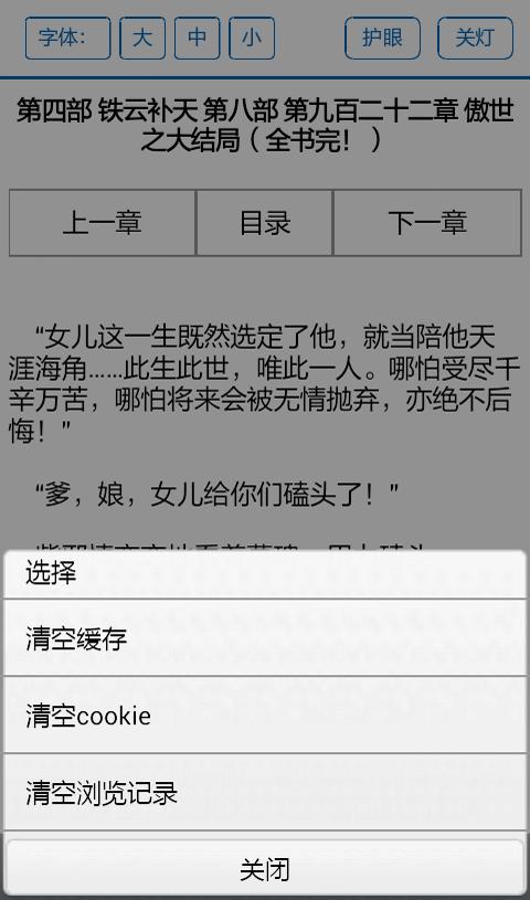 免费小说精选
