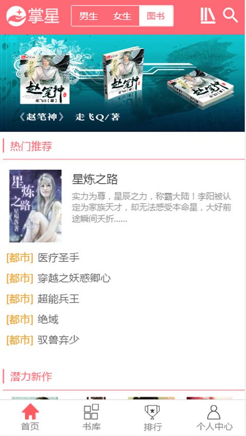 掌星中文网
