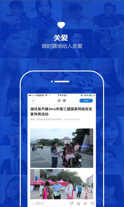 云南通·澜沧县截图2